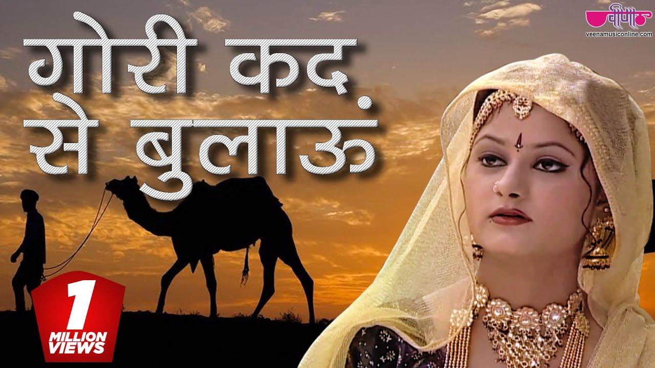 Rajasthani video download:: rajasthani songs: may 2014.