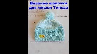 вязание шапочки для мишки тильда видео мастер класс