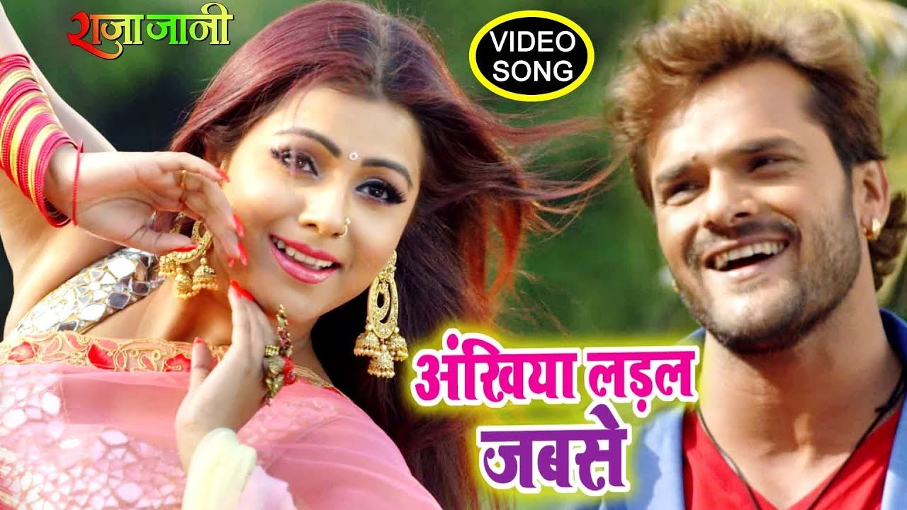 Ankhiya Ladal Jabse Bhojpuri Romantic Songs