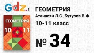 № 34 - Геометрия 10-11 класс Атанасян