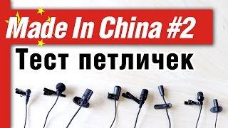 Большой Тест Китайских Микрофонов – 6 Петличек Из Китая и 2 Проф. Петлички.