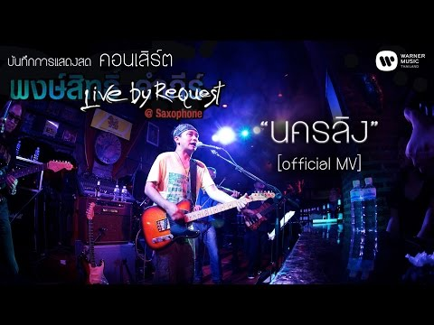 พงษ์สิทธิ์ คำภีร์ - นครลิง Live by Request@Saxophone【Official MV】