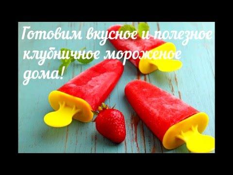 Как приготовить дома самое вкусное клубничное мороженое фруктовый лед. без регистрации и смс