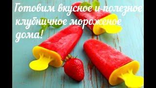 Как приготовить дома самое вкусное клубничное мороженое! фруктовый лед.