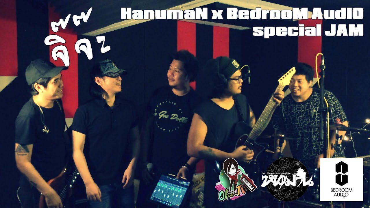 Oho tv ep 2 by bedroom audio x hanuman jam for Bedroom jams playlist