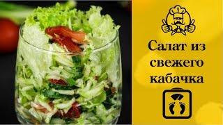 Лучшие диетические рецепты | Салат из свежего кабачка с огурцом и помидорами