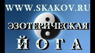 ЭЗОТЕРИЧЕСКАЯ ЙОГА  Сеансы доктора СКАКОВА  Фильм 3 й