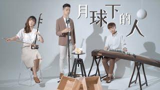 《月球下的人》Cover MV | Daniel Lau x Ice Chu x TszKei | 古箏 · 二胡