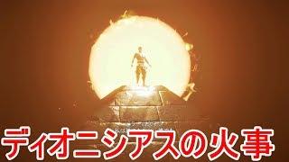 【アサシンクリード オリジンズ】サイドクエスト『ディオニシアスの火事』【日本語音声】