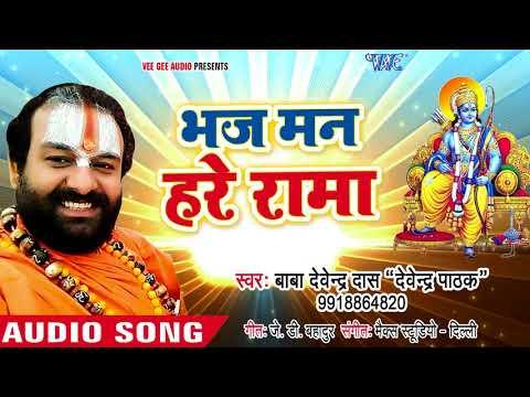 सुपरहिट राम भजन 2018 - Devendra Pathak -  Bhaj Man Hare Rama - Bhojpuri Ram Bhajan