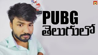 PUBG Mobile New Update అందిరింద ? - SOLO VS SQUAD  | 2000 Subs More Lets Gooo