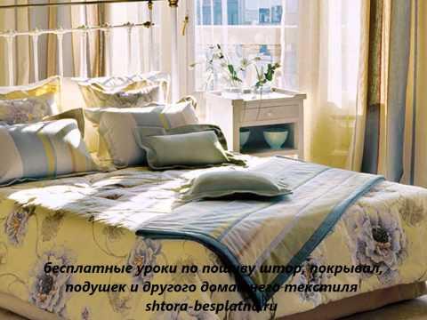 Покрывало и декоративные подушки в одном стиле (советы дизайнера  для гармоничного интерьера) смотреть в хорошем качестве