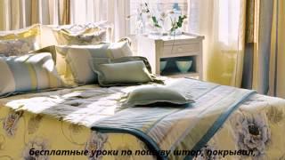 Покрывало и декоративные подушки в одном стиле (советы дизайнера  для гармоничного интерьера)(http://shtora-besplatno.ru/youtube/free - БЕСПЛАТНЫЕ видеоуроки по пошиву штор, покрывал, подушек и другого домашнего текстил..., 2013-12-26T09:11:35.000Z)