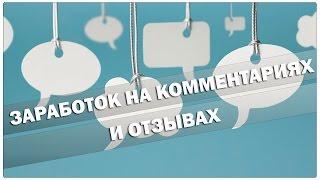 Заработайте 50 рублей за один комментарий. Заработок на комментариях. +50 рублей за один коммент