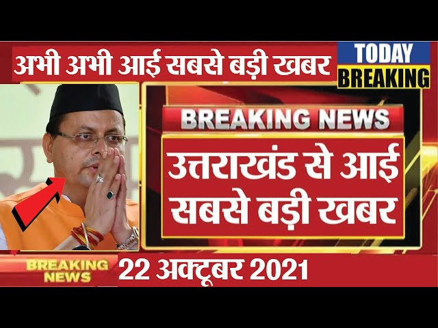 22 October 2021 I उत्तराखंड की ताजा खबर I Evening Uttarakhand news I UK news live today Iaaj ki news