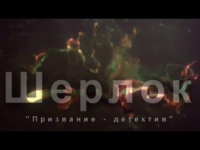 Изображение предпросмотра прочтения – «Вспышка» представляют видеоролик кпроизведению «Приключения Шерлока Холмса» А.К.Дойла