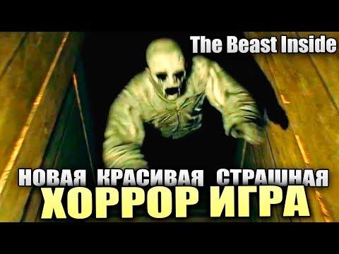 Cамая красивая и самая страшная игра в мире - The Beast Inside [Хоррор Стрим, Обзор, Прохождение]