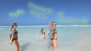 Куба Кайо Санта Мария Ленивый пляжный отдых Подводная охота
