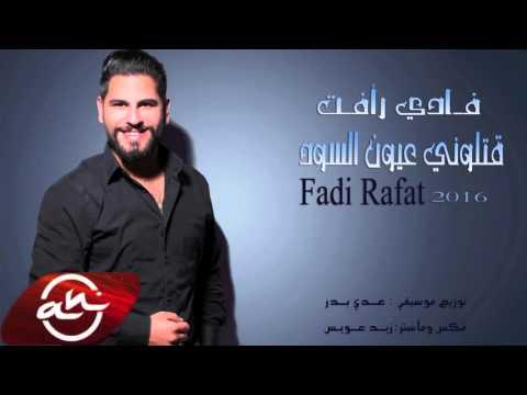 Fadi Rafat - Gatalouni 3youna El Soud 2015 // قتلوني عيونها السود - فادي رأفت