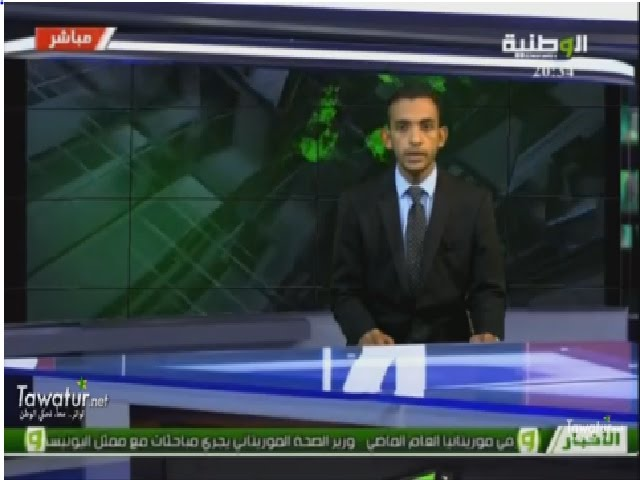 نشرة أخبار قناة الوطنية 06-10-2016- لحسن ولد محمد الأمين