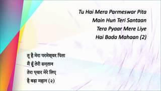 Tu Hai Mera Parmeshwar Pita