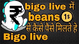 how to earn money bigo live beans  hindi