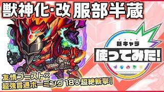 【新キャラ】服部半蔵獣神化・改!超強貫通ホーミング 18と超絶斬撃は友情ブーストにより火