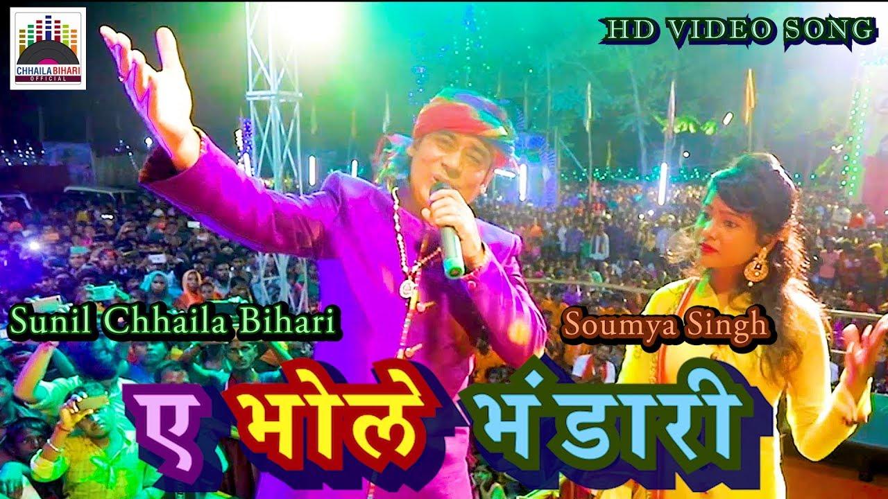 Download Chhaila Bihari & Soumya Singh   E BHOLE BHANDARI   Kanwar Bhajan   ए भोले भंडारी