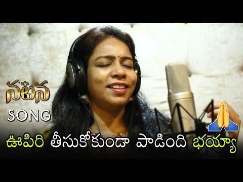 Natana Movie Title Song | MM Srilekha | Dhanujay | Telugu Movie Natana | Daily Culture