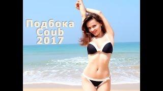 Приколы +на ютубе приколы Скачать приколы Funny videos watch free  Russian funny Funny videos 2017