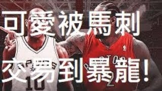 『Chris Smoove中字』可愛被馬刺交易到多倫多暴龍!(中文翻譯)