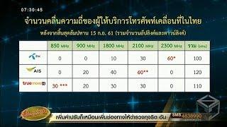 เทียบ 3 ค่าย เอไอเอส-ดีแทค-ทรู ถือครองคลื่นความถี่ หวังยึดเบอร์ 1 ค่ายมือถือในไทย