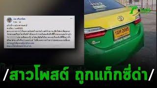สาวโพสต์คลิป ถูกแท็กซี่ด่า | 18-11-62 | ข่าวเที่ยงไทยรัฐ