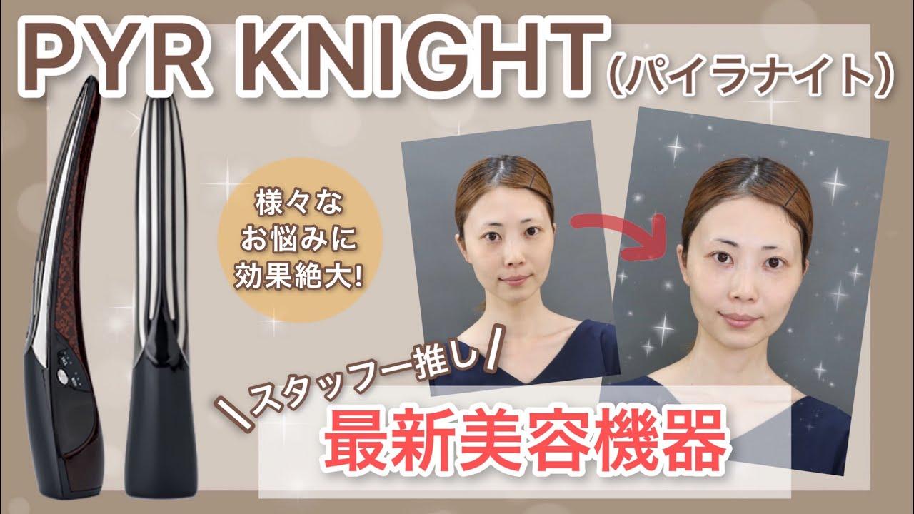 【おすすめ商品紹介】M'sスタッフも愛用中!一推し美容機器『PYR KNIGHT』