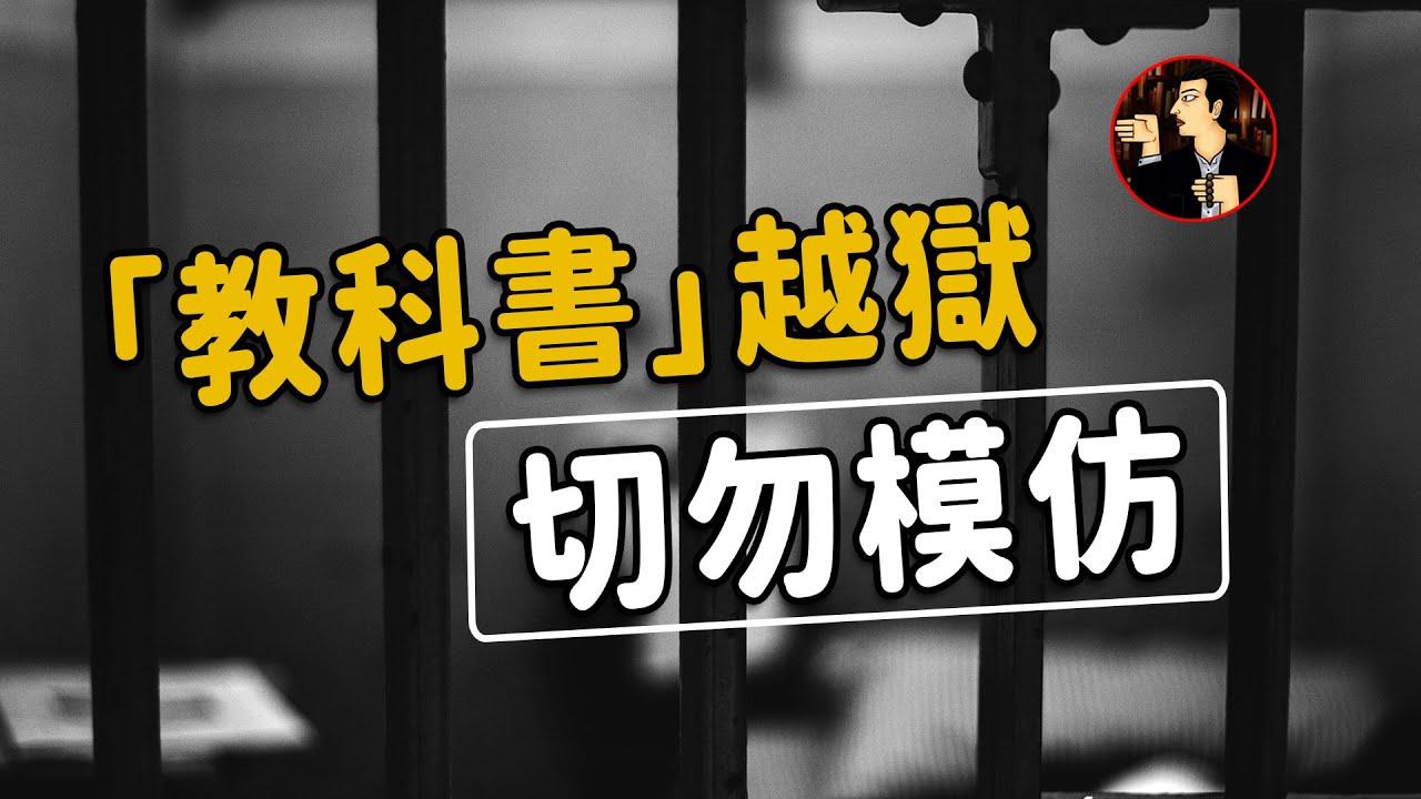"""日本""""越狱界的王者"""",在众目睽睽之下成功越狱,每次越的都是監管森嚴的監獄,以別人意想不到的方式逃走"""