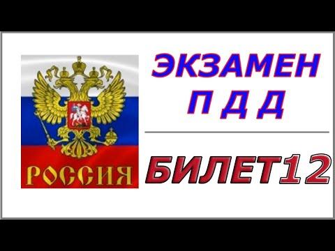Билет № 12. Экзамен ПДД России.