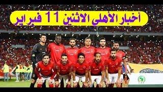 جديد أخبار الأهلى اليوم الأثنين 11-2-2019 وهجوم تركى آل الشيخ على بيان الأهلى
