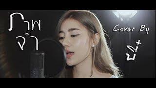 ภาพจำ - ป๊อบ ปองกูล (Cover) I บี๋ x Jaz Studio