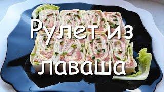 Рулет из лаваша с красной рыбой и плавленым сыром - простой рецепт быстрой закуски