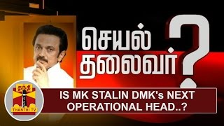 Special News: Is MK Stalin DMK's next operational Head..? | Thanthi TV