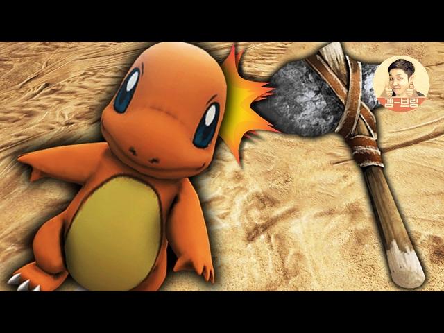 도끼로(?) 포켓몬 포획하기!! 공룡시대 나타난 포켓몬들~!! - 아크 서바이벌 이볼브드(포켓몬 모드) - 겜브링(GGMABRING)