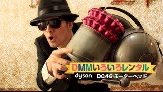 前から気になっていたダイソンの掃除機を「DMM.comいろいろレンタル」で...