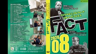 「FACT2020」08〜これから起きること3〜 B.フルフォード×R.コシミズ2020.8.21
