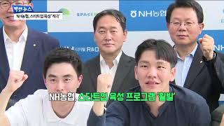 "NH농협, ""한국의 구글 만들자"" [팍스경제TV][빡쎈뉴스]"