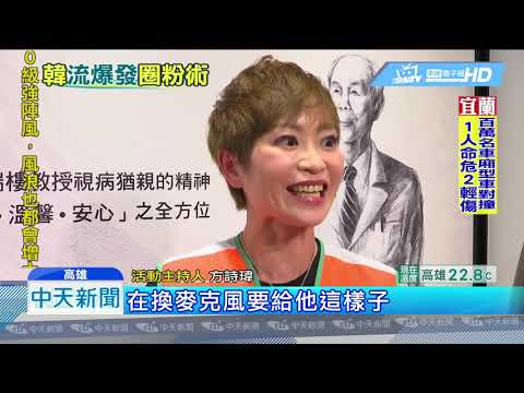 20181211中天新聞 短短2秒! 韓國瑜暖心舉動 讓她瞬間被「圈粉」