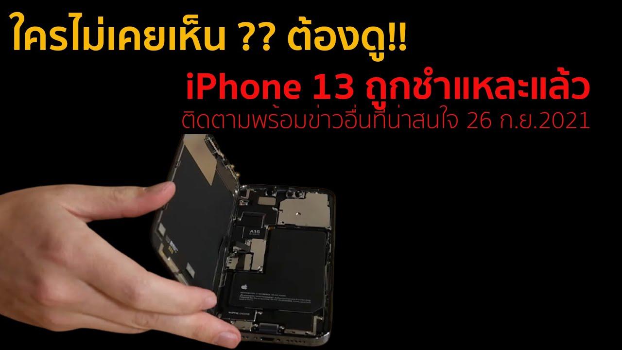 iPhone 13 ถูกชำแหละแล้ว ติดตามพร้อมข่าวอื่นที่น่าสนใจ 26 ก.ย.2021