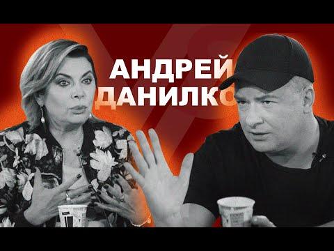 Андрей Данилко | Vласть Vs Vлащенко
