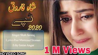 Pashto New Tappey 2020   Khokuli Bewafa de   Shah Farooq   شاہ فاروق نیو ٹپے خکلی ظالمان دی