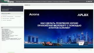 Мастер-класс по резервному копированию почтового сервера с помощью продуктов Acronis