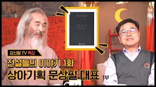 강신철 TV 특집 전설들의 이야기 1화, 상아기획 문상…